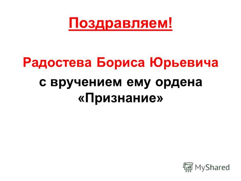 Поздравляем! Радостева Бориса Юрьевича с вручением ему ордена «Признание»