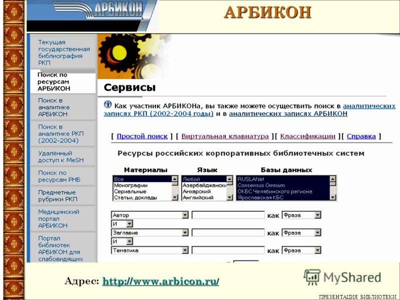 АРБИКОН АРБИКОН ПРЕЗЕНТАЦИЯ БИБЛИОТЕКИ http://www.arbicon.ru / http://www.arbicon.ru / Адрес: http://www.arbicon.ru /http://www.arbicon.ru /