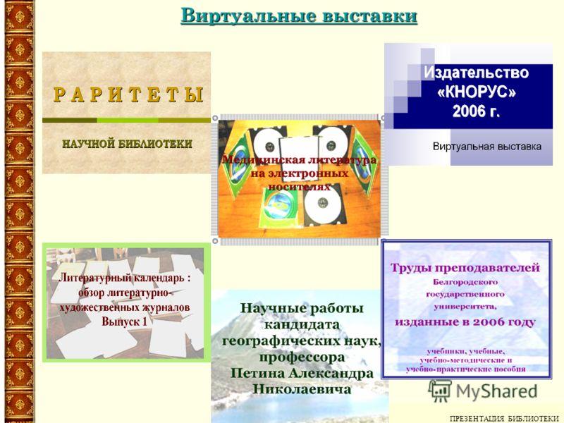 Виртуальные выставки Виртуальные выставки ПРЕЗЕНТАЦИЯ БИБЛИОТЕКИ