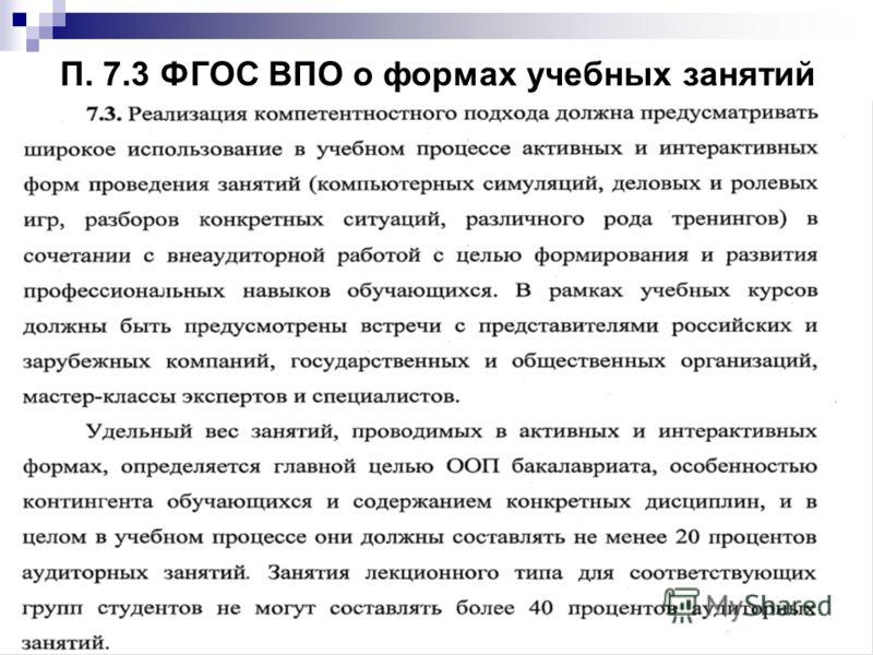 П. 7.3 ФГОС ВПО о формах учебных занятий