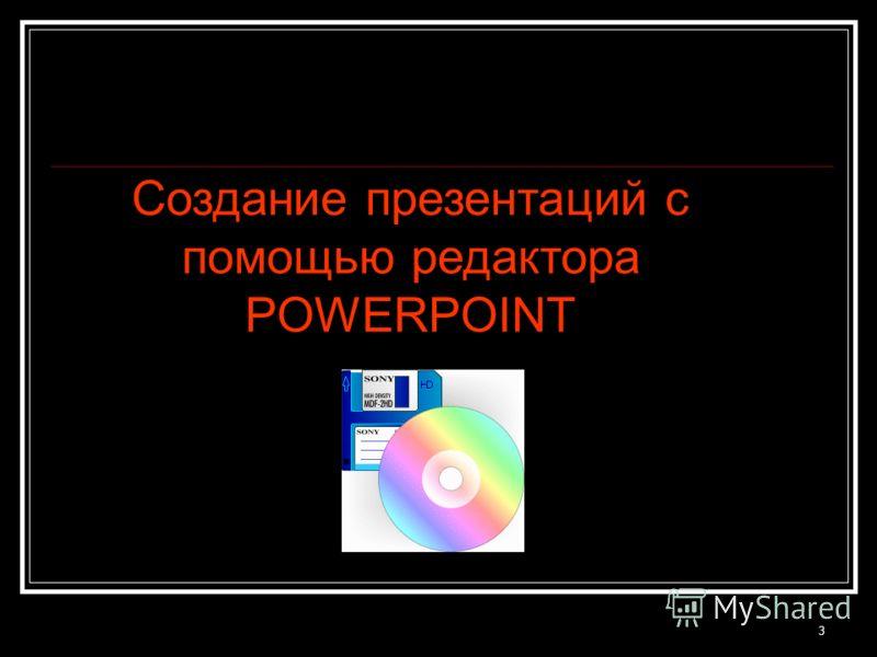 3 Создание презентаций с помощью редактора POWERPOINT