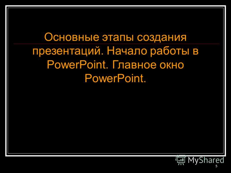 5 Основные этапы создания презентаций. Начало работы в PowerPoint. Главное окно PowerPoint.
