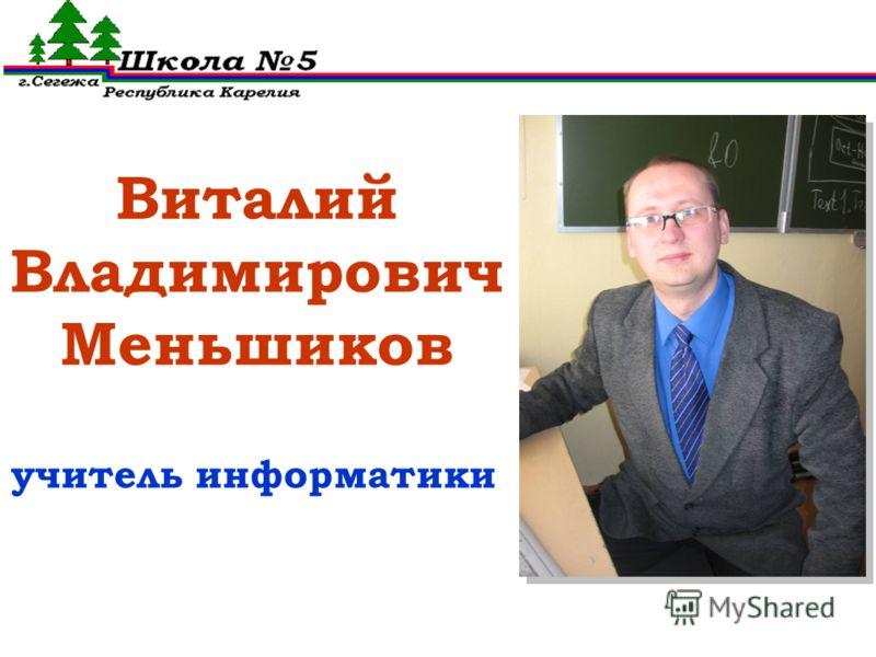 Виталий Владимирович Меньшиков учитель информатики
