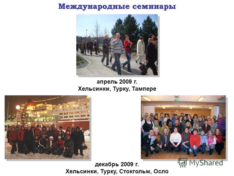 апрель 2009 г. Хельсинки, Турку, Тампере декабрь 2009 г. Хельсинки, Турку, Стокгольм, Осло Международные семинары