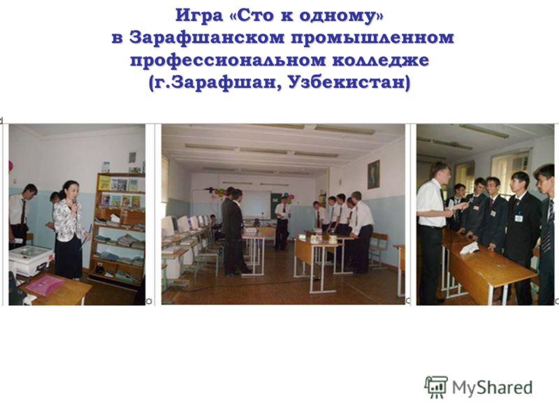 Игра «Сто к одному» в Зарафшанском промышленном профессиональном колледже (г.Зарафшан, Узбекистан)
