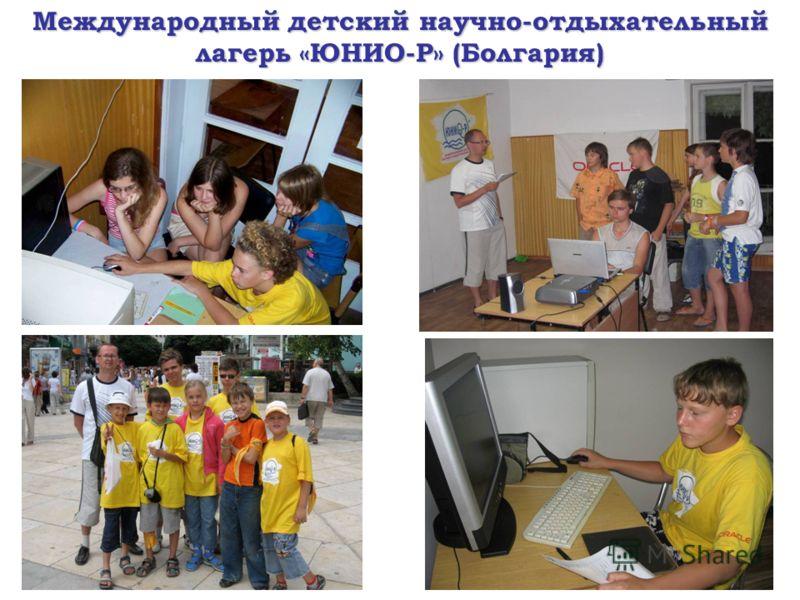 Международный детский научно-отдыхательный лагерь «ЮНИО-Р» (Болгария)
