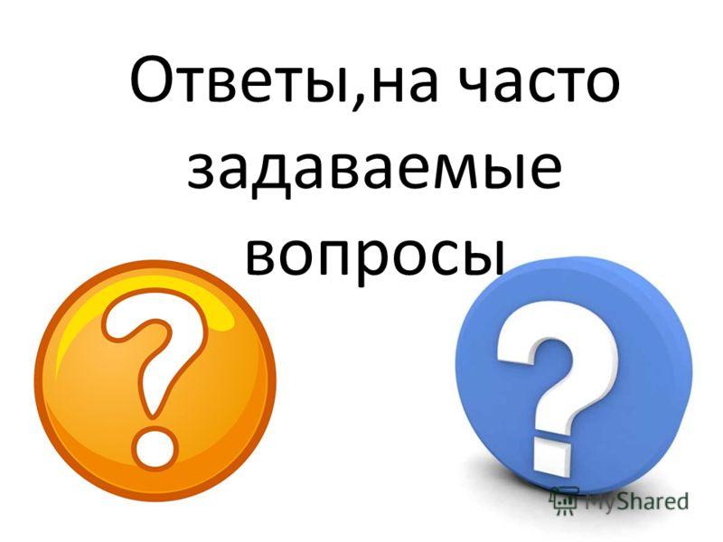 Ответы,на часто задаваемые вопросы