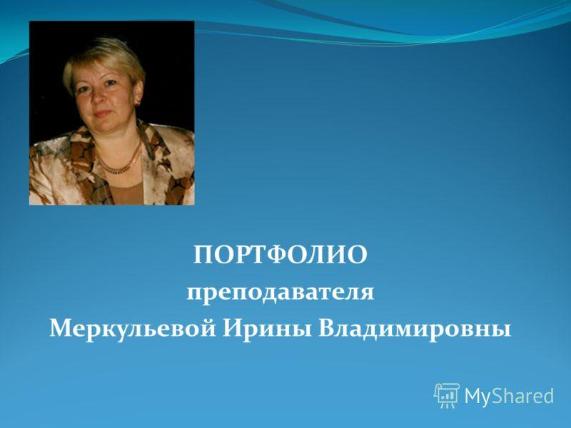 ПОРТФОЛИО преподавателя Меркульевой Ирины Владимировны