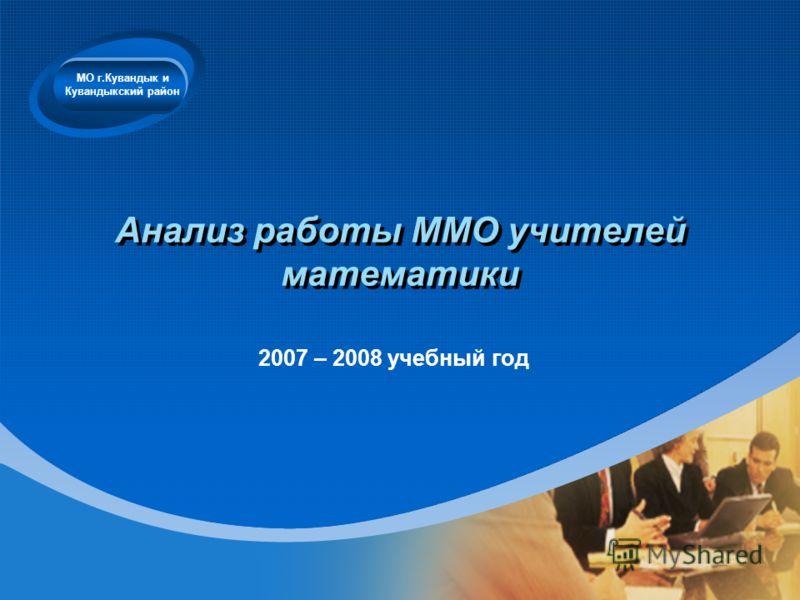 Company LOGO Анализ работы ММО учителей математики 2007 – 2008 учебный год МО г.Кувандык и Кувандыкский район