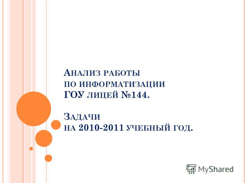 А НАЛИЗ РАБОТЫ ПО ИНФОРМАТИЗАЦИИ ГОУ ЛИЦЕЙ 144. З АДАЧИ НА 2010-2011 УЧЕБНЫЙ ГОД.