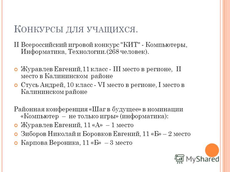 К ОНКУРСЫ ДЛЯ УЧАЩИХСЯ. II Всероссийский игровой конкурс