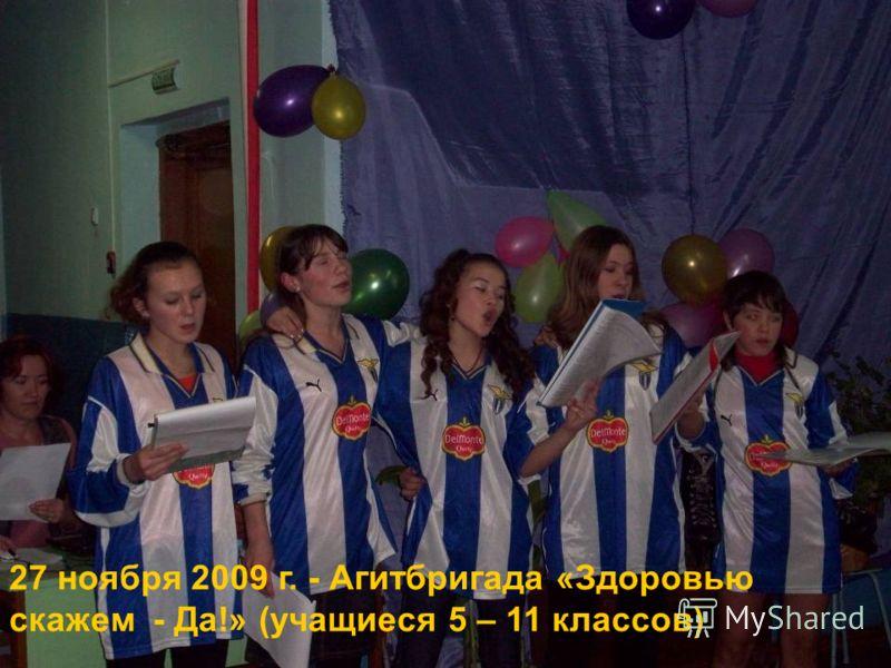 27 ноября 2009 г. - Агитбригада «Здоровью скажем - Да!» (учащиеся 5 – 11 классов)