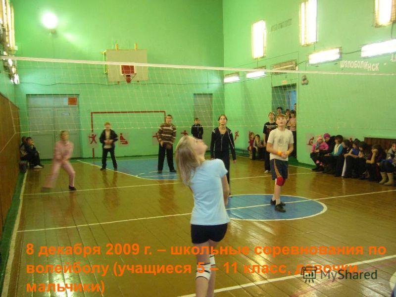 8 декабря 2009 г. – школьные соревнования по волейболу (учащиеся 5 – 11 класс, девочки, мальчики)