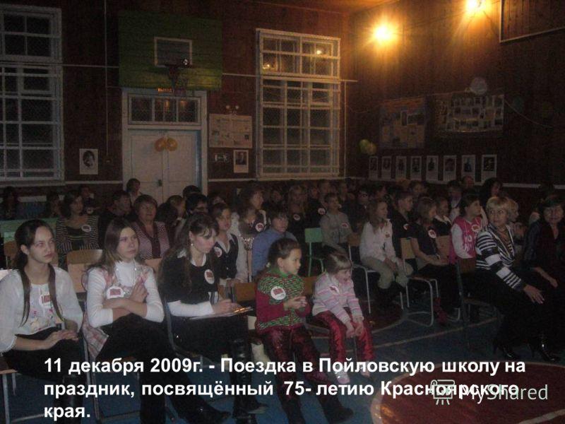 11 декабря 2009г. - Поездка в Пойловскую школу на праздник, посвящённый 75- летию Красноярского края.