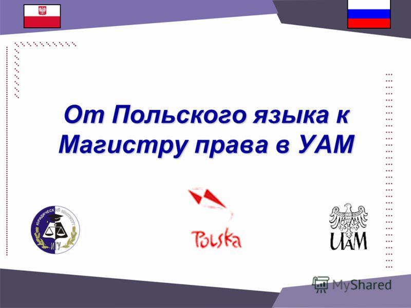 От Польского языка к Магистру права в УАМ