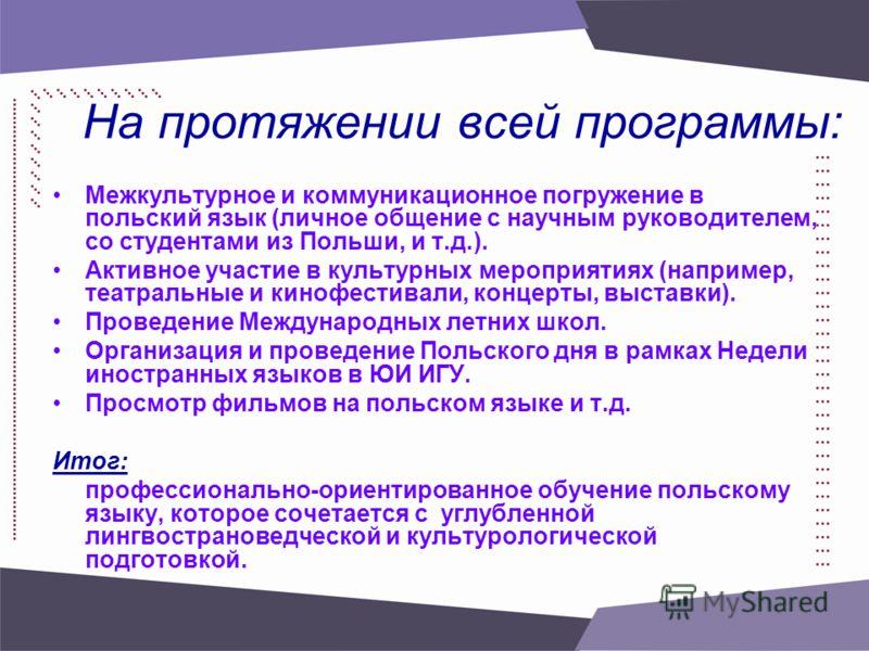 На протяжении всей программы: Межкультурное и коммуникационное погружение в польский язык (личное общение с научным руководителем, со студентами из Польши, и т.д.). Активное участие в культурных мероприятиях (например, театральные и кинофестивали, ко