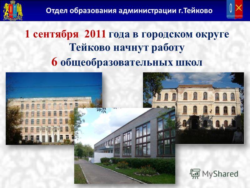 Отдел образования администрации г.Тейково 1 сентября 2011 года в городском округе Тейково начнут работу 6 общеобразовательных школ