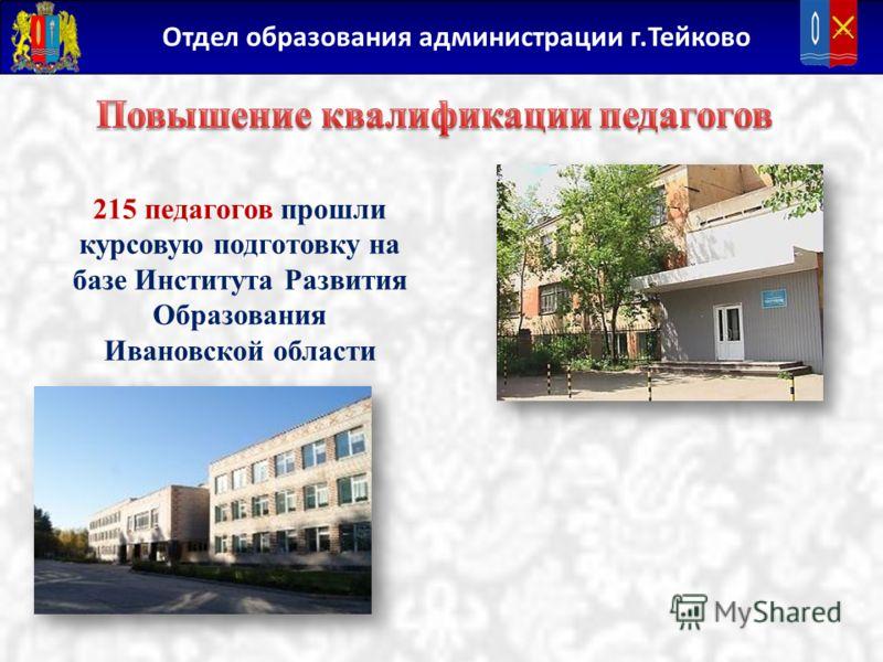 215 педагогов прошли курсовую подготовку на базе Института Развития Образования Ивановской области