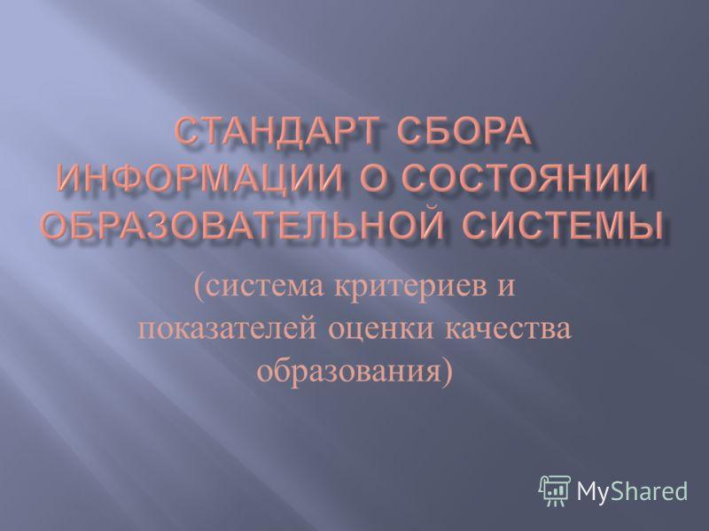 ( система критериев и показателей оценки качества образования )