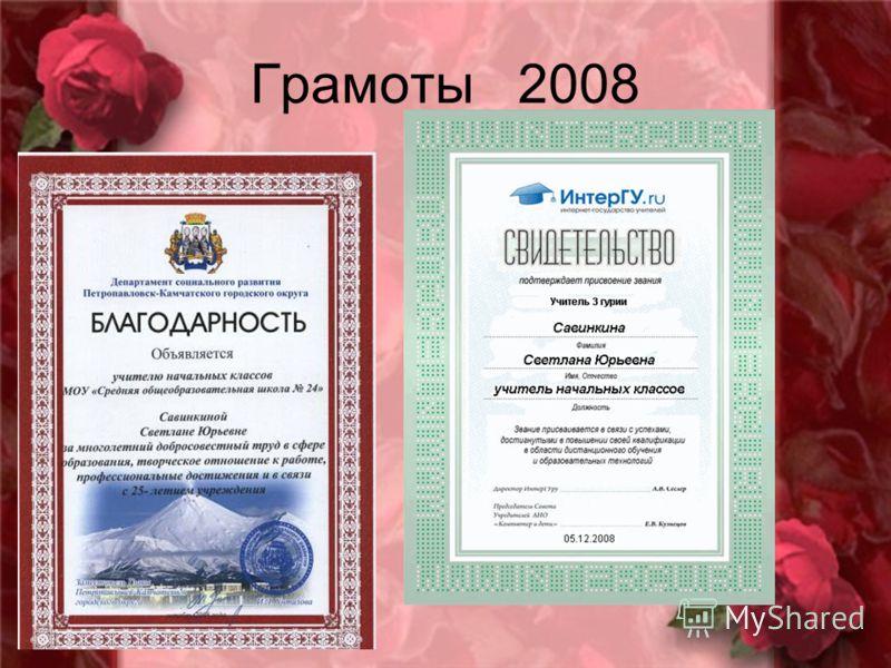 Грамоты 2008