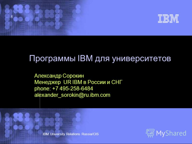© 2002 IBM Corporation IBM University Relations Russia/CIS 1 Программы IBM для университетов Александр Сорокин Менеджер UR IBM в России и СНГ phone: +7 495-258-6484 alexander_sorokin@ru.ibm.com