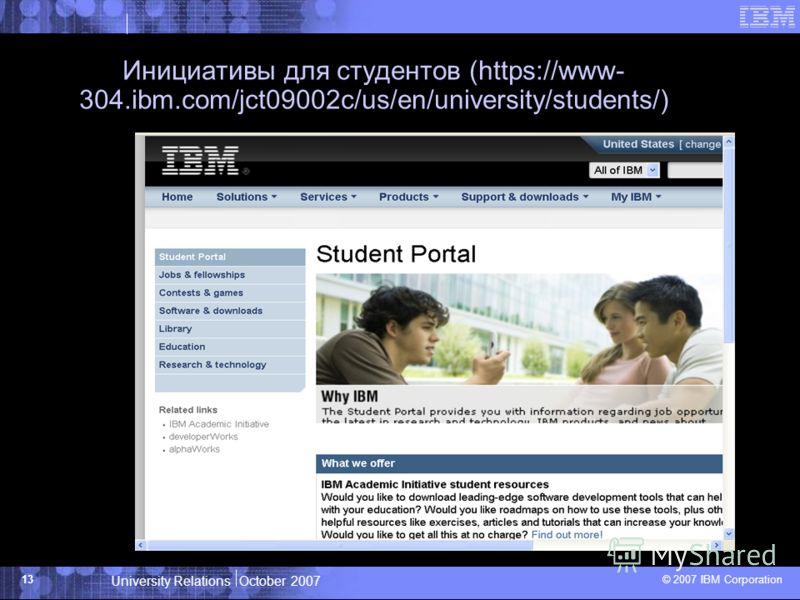 University Relations October 2007 © 2007 IBM Corporation 13 Инициативы для студентов (https://www- 304.ibm.com/jct09002c/us/en/university/students/)