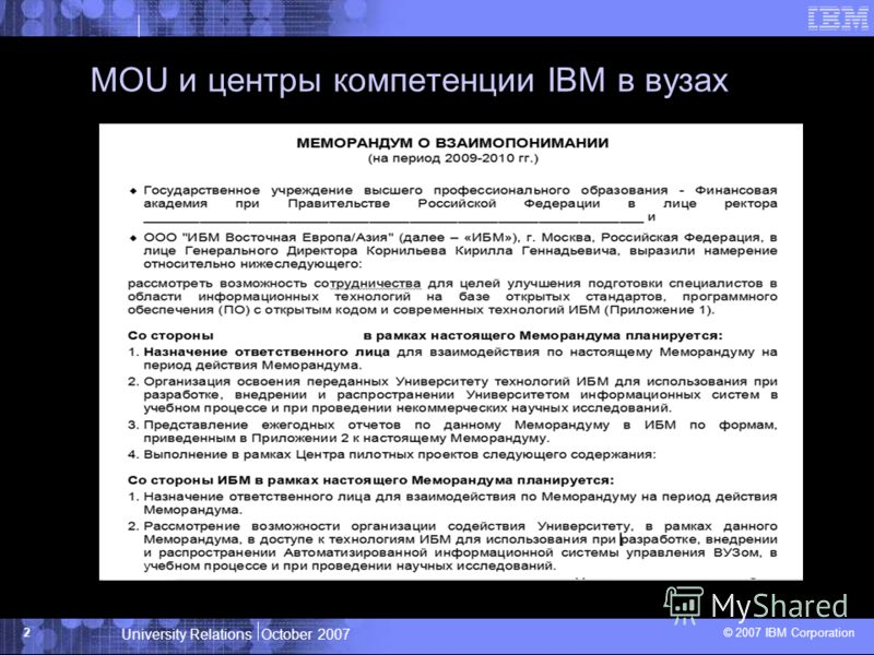 University Relations October 2007 © 2007 IBM Corporation 2 MOU и центры компетенции IBM в вузах