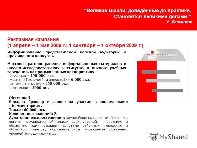 Рекламная кампания (1 апреля – 1 мая 2009 г.; 1 сентября – 1 октября 2009 г.) Информирование представителей целевой аудитории о прохождении Конкурса. Массовое распространение информационных материалов в научно-исследовательских институтах, в высших у