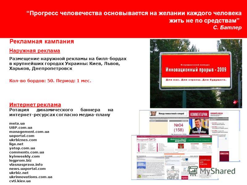 Прогресс человечества основывается на желании каждого человека жить не по средствам С. Батлер Рекламная кампания Интернет реклама Ротация динамического баннера на интернет-ресурсах согласно медиа-плану meta.ua UBP.com.ua management.com.ua uaportal.co