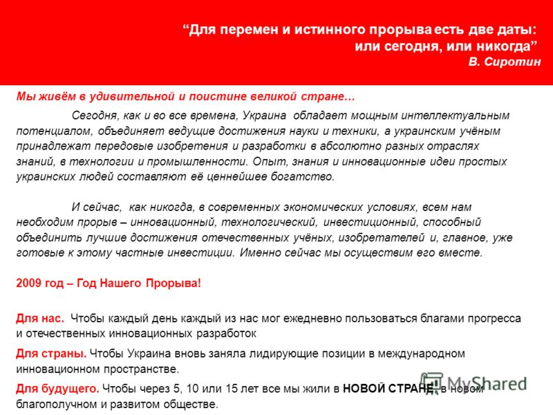 Для перемен и истинного прорыва есть две даты: или сегодня, или никогда В. Сиротин Мы живём в удивительной и поистине великой стране… Сегодня, как и во все времена, Украина обладает мощным интеллектуальным потенциалом, объединяет ведущие достижения н