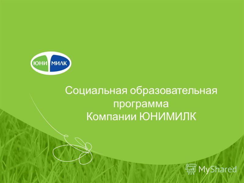 Социальная образовательная программа Компании ЮНИМИЛК