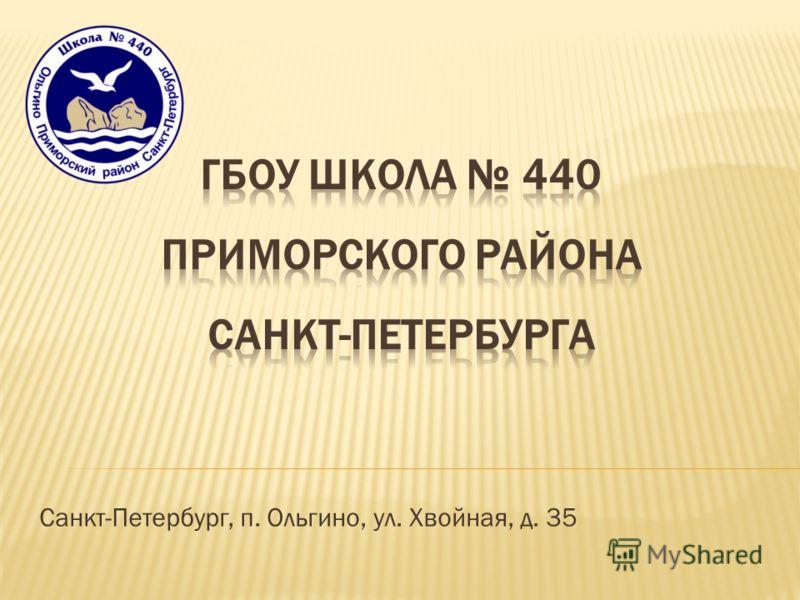 Санкт-Петербург, п. Ольгино, ул. Хвойная, д. 35