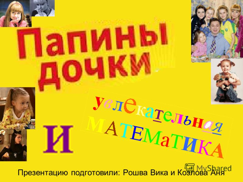 Презентацию подготовили: Рошва Вика и Козлова Аня