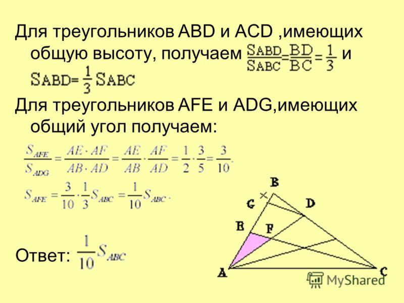 Для треугольников ABD и ACD,имеющих общую высоту, получаем и Для треугольников AFE и ADG,имеющих общий угол получаем: Ответ: