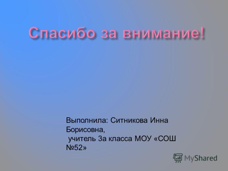 Выполнила: Ситникова Инна Борисовна, учитель 3а класса МОУ «СОШ 52»