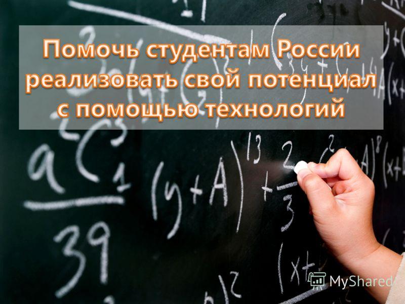 DreamSpark, Imagine Cup - программы для студентов Екатерина Лажинцева katyal@microsoft.com Руководитель группы академических программ