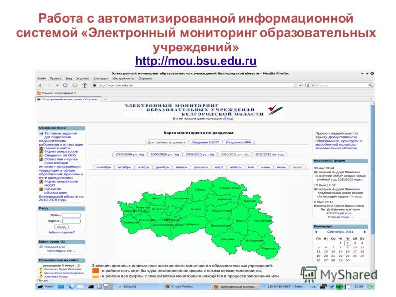 Работа с автоматизированной информационной системой «Электронный мониторинг образовательных учреждений» http://mou.bsu.edu.ru