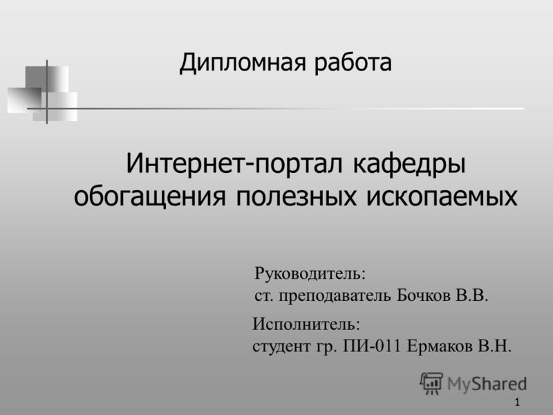 Презентация на тему Дипломная работа Интернет портал кафедры  1 1 Дипломная работа