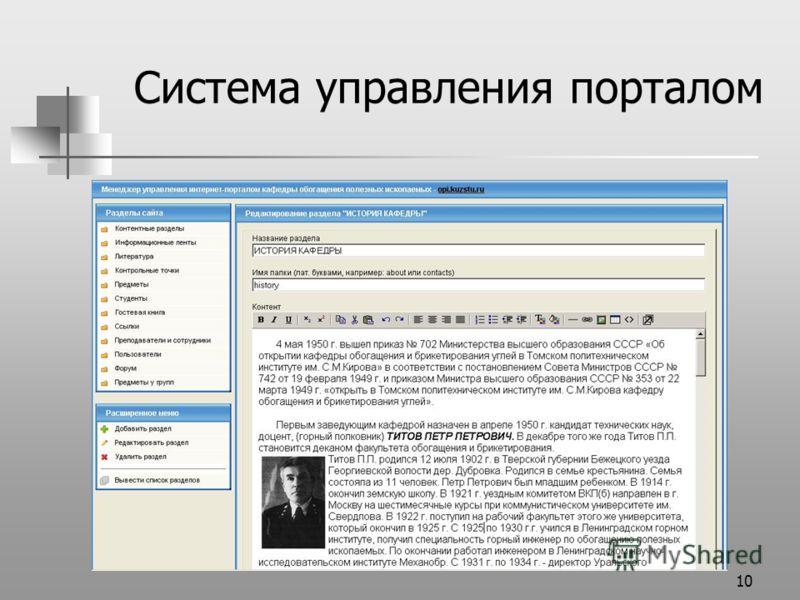 10 Система управления порталом