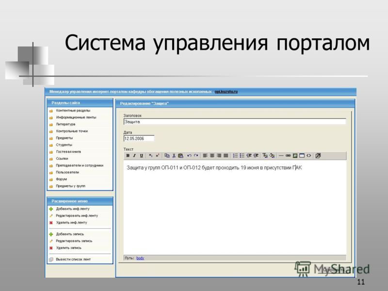 11 Система управления порталом