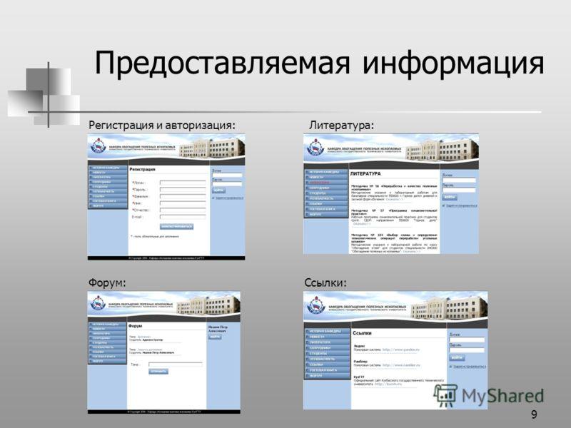 9 Предоставляемая информация Регистрация и авторизация:Литература: Форум:Ссылки: