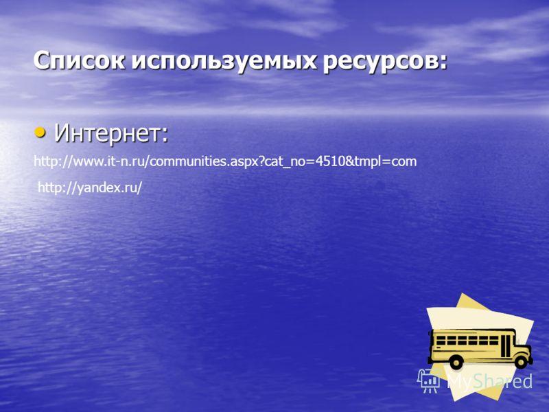 Список используемых ресурсов: Интернет: Интернет: http://www.it-n.ru/communities.aspx?cat_no=4510&tmpl=com http://yandex.ru/