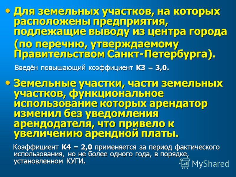Для земельных участков, на которых расположены предприятия, подлежащие выводу из центра города Для земельных участков, на которых расположены предприятия, подлежащие выводу из центра города (по перечню, утверждаемому Правительством Санкт-Петербурга).