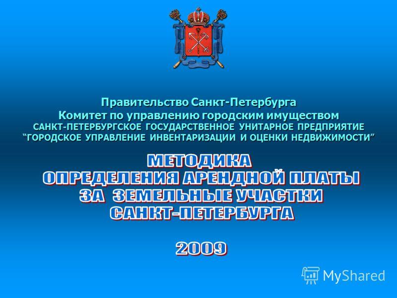 Правительство Санкт-Петербурга Комитет по управлению городским имуществом САНКТ-ПЕТЕРБУРГСКОЕ ГОСУДАРСТВЕННОЕ УНИТАРНОЕ ПРЕДПРИЯТИЕ ГОРОДСКОЕ УПРАВЛЕНИЕ ИНВЕНТАРИЗАЦИИ И ОЦЕНКИ НЕДВИЖИМОСТИ