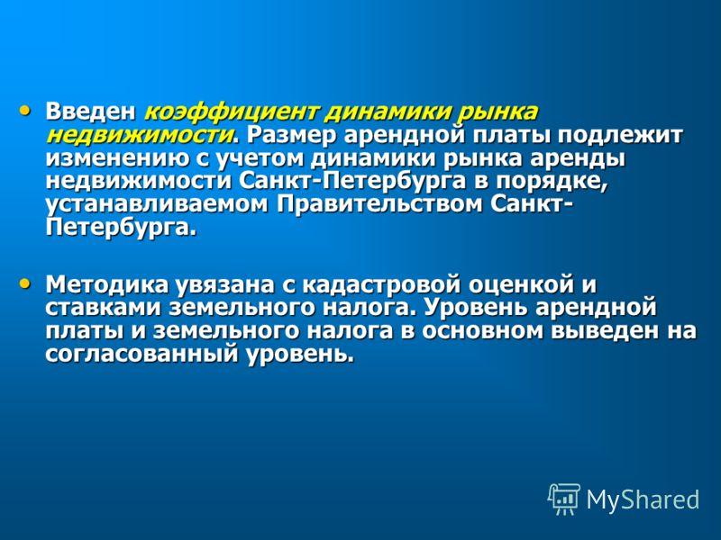 Введен коэффициент динамики рынка недвижимости. Размер арендной платы подлежит изменению с учетом динамики рынка аренды недвижимости Санкт-Петербурга в порядке, устанавливаемом Правительством Санкт- Петербурга. Введен коэффициент динамики рынка недви
