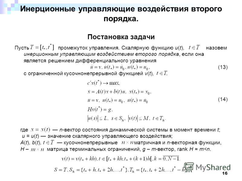16 Инерционные управляющие воздействия второго порядка. Постановка задачи Пусть  промежуток управления. Скалярную функцию u(t), назовем инерционным управляющим воздействием второго порядка, если она является решением дифференциального уравнения (13)