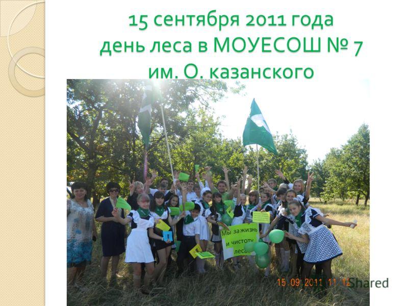 15 сентября 2011 года день леса в МОУЕСОШ 7 им. О. казанского