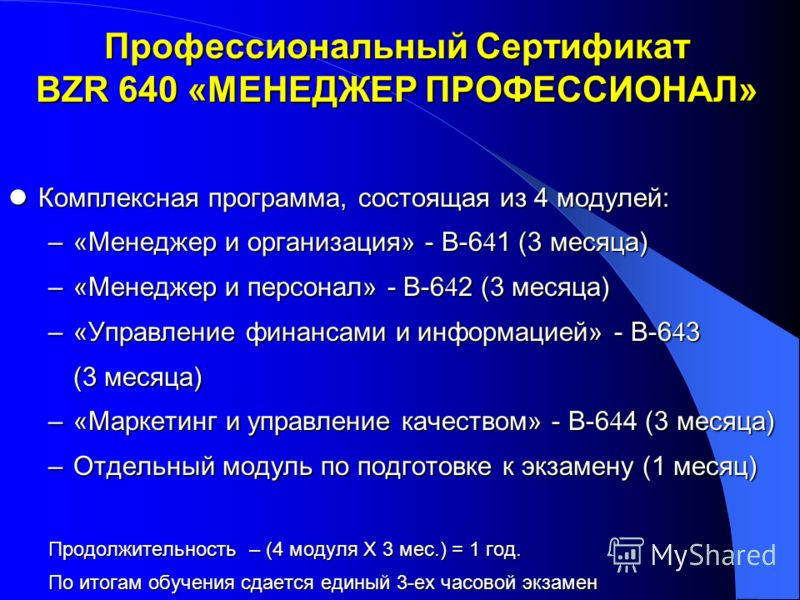 Комплексная программа, состоящая из 4 модулей: Комплексная программа, состоящая из 4 модулей: –«Менеджер и организация» - В-6 4 1 (3 месяца) –«Менеджер и персонал» - B-6 4 2 (3 месяца) –«Управление финансами и информацией» - B-6 4 3 (3 месяца) –«Марк