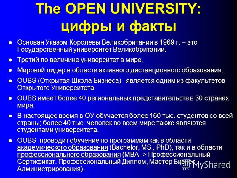 The OPEN UNIVERSITY: цифры и факты Основан Указом Королевы Великобритании в 1969 г. – это Государственный университет Великобритании. Основан Указом Королевы Великобритании в 1969 г. – это Государственный университет Великобритании. Третий по величин