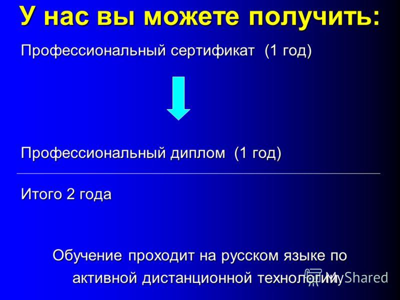 У нас вы можете получить: Профессиональный сертификат (1 год) Профессиональный диплом (1 год) Итого 2 года Обучение проходит на русском языке по активной дистанционной технологии.